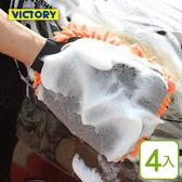 【VICTORY】雙面珊瑚絨雪尼爾洗車手套(4入)#1032029