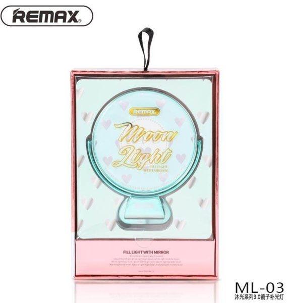 REMAX 沐光 3.0 鏡子補光燈 自拍神器 USB充電 [正版公司貨]