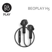 【限量出清】B&O PLAY BeoPlay H5 無線藍牙耳機 黑色 遠寬公司貨