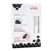 森田藥粧 黑珍珠極致潤白黑面膜 7片/盒 專品藥局【2003408】