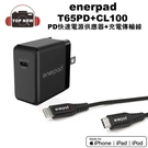 enerpad PD快速電源供應器 T65PD + CL100 充電線 快速 電源 供應器 65W 防短路 防過熱 公司貨