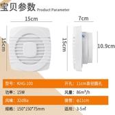 排氣扇 換氣扇衛生間墻壁家用4 寸 小型強力靜音廁所窗式廁所排風扇圓形 雙12狂歡