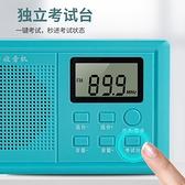 收音機 英語聽力考試專用大學生收音機校園廣播用FM可調頻大學四六級四級  美物 99免運