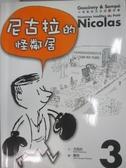【書寶二手書T1/兒童文學_DLO】小淘氣尼古拉的新故事3-尼古拉的怪鄰居_勒內.戈西尼、 讓-