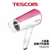 Tescom TID422TW 大風量負離子吹風機 桃紅色