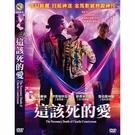 【停看聽音響唱片】【DVD】這該死的愛...