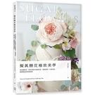 擬真糖花極致美學:從基礎技法、配色到初中高階花型、蛋糕裝飾、比賽用花,揭開糖花的