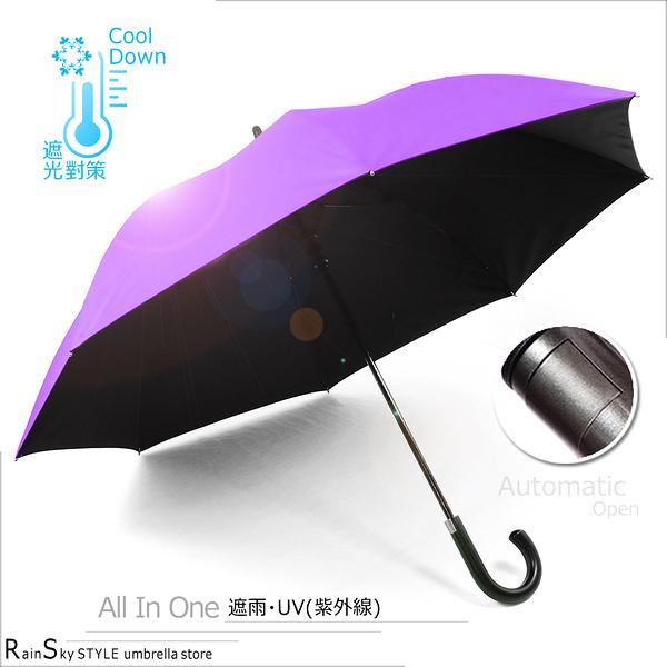 【All in One】極致抗UV長傘_防風、防鏽、防夾/ 傘 雨傘 抗UV傘 自動傘 洋傘 遮陽傘 大傘 防風 大傘
