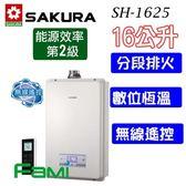 【fami】櫻花熱水器 SH-1625無線遙控數位恆溫熱水器