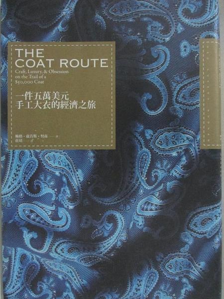 【書寶二手書T9/財經企管_AZC】一件五萬美元手工大衣的經濟之旅_梅格.盧肯斯.努南