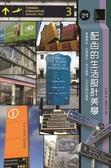 (二手書)配色的生活設計美學~導覽標誌‧招牌廣告‧城市建築‧公共空間的展現