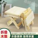 松木實木折疊凳子便攜式家用實木馬扎戶外釣魚椅小板凳小凳子方凳 快速出貨