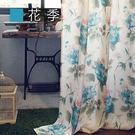 Limya彩藝布簾-花季 寬135cm×高250cm 窗簾/門簾/隔間簾/搭配紗簾窗紗使用【MSBT 幔室布緹】