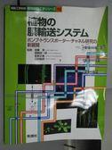 【書寶二手書T2/科學_PPK】植物的膜輸送…_須摩春樹_日文