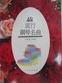 【書寶二手書T3/音樂_D7V】流行鋼琴名曲(49)_邱哲豐
