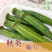 秋葵脆片 【菓青市集】