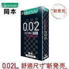 日本製 岡本002 HYDRO 58mm...