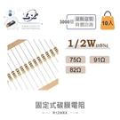 『堃邑Oget』1/2W立式固定式碳膜電阻 75Ω、82Ω、91Ω 10入/5元 盒裝3000另外報價
