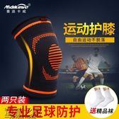 雙十二狂歡購專業足球護膝運動男打籃球裝備訓練跑步保暖深蹲護膝蓋女健身護具