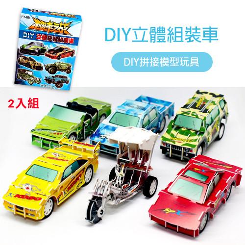 DIY立體組裝車 2入組 不挑款 兒童玩具 益智玩具 組裝積木