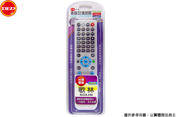 PX大通 MR1300 歌林全機型電視遙控器 刷卡OK/含稅