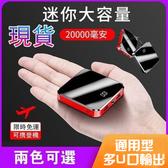 【新北現貨】行動電源 20000毫安現貨 鏡面迷你大容量超薄行動電源便攜小巧所有手機通用