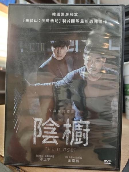 挖寶二手片-0B04-879-正版DVD-韓片【陰櫥】-河正宇 金南佶(直購價)