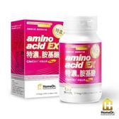 【Home Dr.】特濃胺基酸EX柑橘幼果Plus升級版(120錠/瓶)有效日期2019.11.29