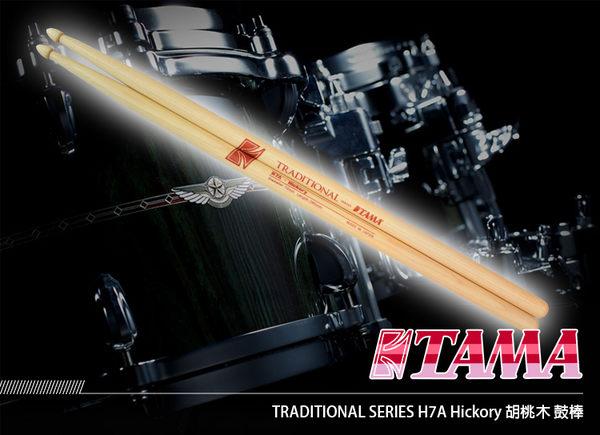 【小麥老師樂器館】現貨! 日本製造 TAMA 鼓棒 H7A 北美胡桃木 電子鼓 爵士鼓