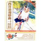 西洋浪漫戀曲-一百首卡拉OK DVD...