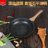 平底鍋無油煙不黏鍋煎鍋炒菜鍋燃氣電磁爐通用不沾鍋  igigo