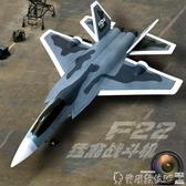 空拍機 超大無人機遙控飛機航拍戰斗機航模固定翼滑翔機兒童玩具F22行器 LX爾碩 雙11