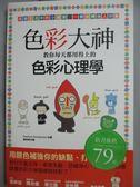 【書寶二手書T1/心理_HNI】色彩大神教你每天都用得上的色彩心理學_波波工作室