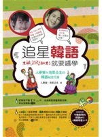 二手書《追星韓語就要醬學:人蔘姬&泡菜公主的韓語祕密花園》 R2Y ISBN:9866151344