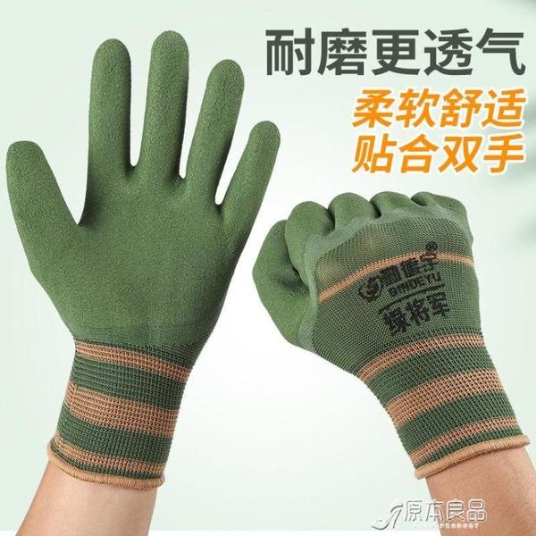 勞保手套 耐磨透氣防滑乳膠男女鋼筋工地防護干活勞保手套【快速出貨】