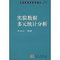 簡體書-十日到貨 R3YY【POD-實驗數據多元統計分析】 9787030236760 科學出版社 作者:作者:朱永