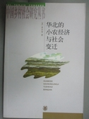 【書寶二手書T4/社會_IGP】華北的小農經濟與社會變遷_[美]黃宗智