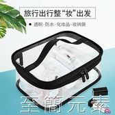 化妝包旅行透明化妝包女收納袋ins風超火洗漱品防水小便攜隨身大容量 至簡元素