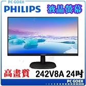軒揚pcgoex PHILIPS 飛利浦 242V8A 24型 IPS窄邊框顯示器