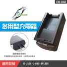 專用充電器 適用於 D-Li109 D-Li90 BP1310 鋰電池 (DB-048) #60 客訂