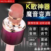 藍芽麥克風 全民K歌手機麥克風神器蘋果VIVO通用全能麥無線藍芽K歌音響一體話筒 薇薇家飾