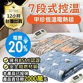 【韓國製造-甲珍原廠網路經銷商】電熱毯 電毯 恆溫電熱毯 發熱墊 電熱墊 電暖 保暖床墊