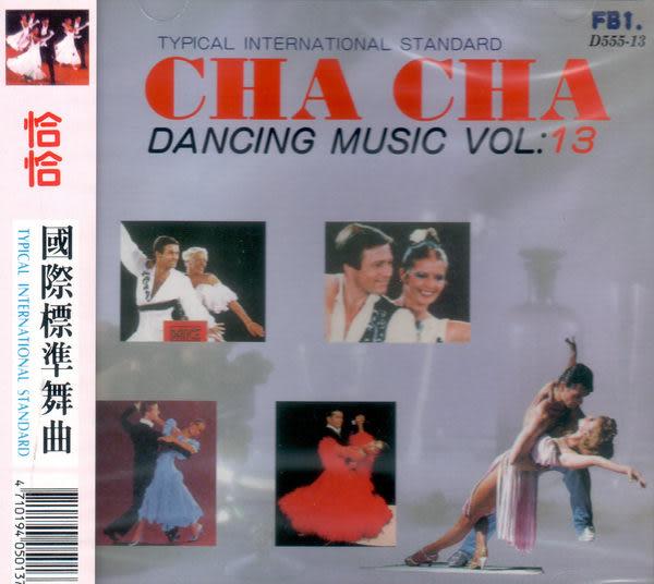 國際標準舞曲 13  恰恰 CD (音樂影片購)
