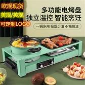 新款電燒烤爐家用電烤盤無煙不粘多功能電火鍋涮烤一體鍋 1995生活雜貨