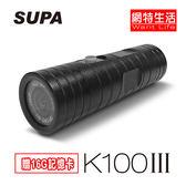【網特生活】速霸K100 III(送16G記憶卡)超廣角170度防水型1080P機車行車記錄器(網路代理經銷商)