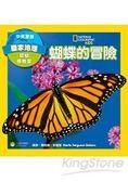 國家地理幼幼探險家:蝴蝶的冒險(中英雙語)