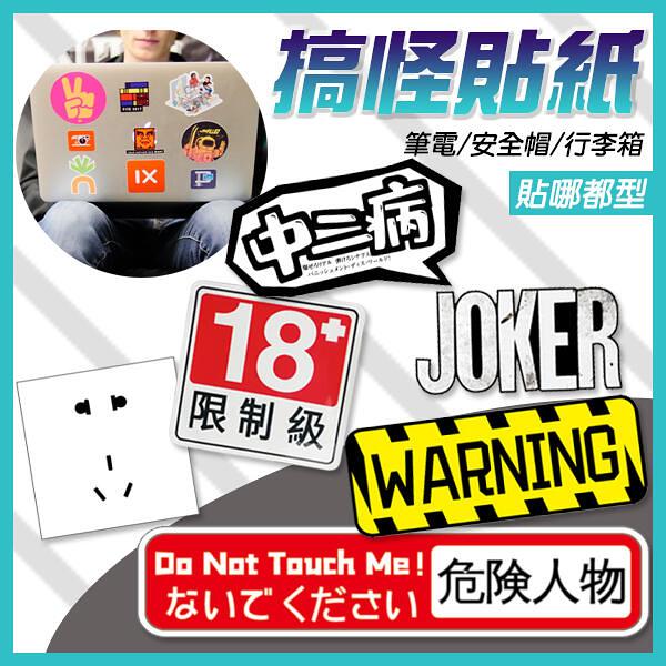 【妃凡】搞怪貼紙 (Warning/小丑JOKER/18+限制級/危險人物) 手帳 安全帽 行李箱 筆電 機車 256