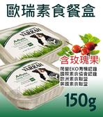 PetLand寵物樂園 《歐瑞》有機無榖素食餐盒(含玫瑰果)150g/單盒