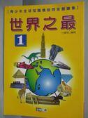 【書寶二手書T6/少年童書_JDU】世界之最1_方軍