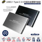 """[哈GAME族]免運費 可刷卡 伽利略 HD-330U31S USB3.1 Type-C to SATA/SSD 2.5""""鋁合金硬碟外接盒"""